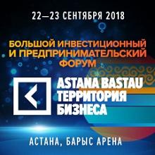 Программа  форума ASTANA BASTAU. Территория бизнеса
