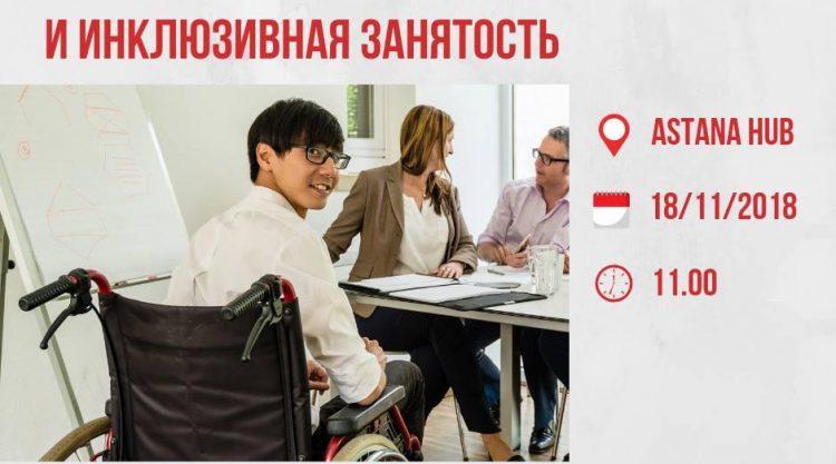 Цифровизация и инклюзивная занятость