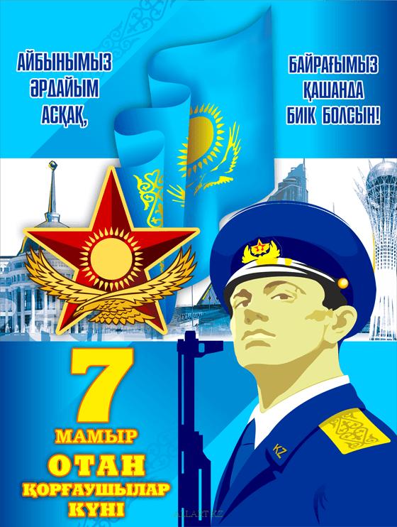 Картинки день защитника отечества 7 мая казахстан, один