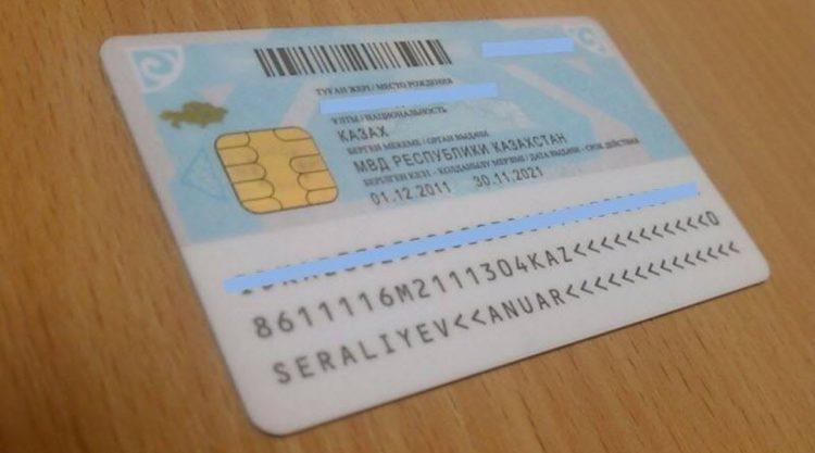 Казахстанцы могут больше не носить с собой удостоверение личности
