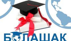 25 человек лишены стипендии «Болашак»