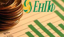 ЕНПФ: кому надо обратиться за пенсионными выплатами