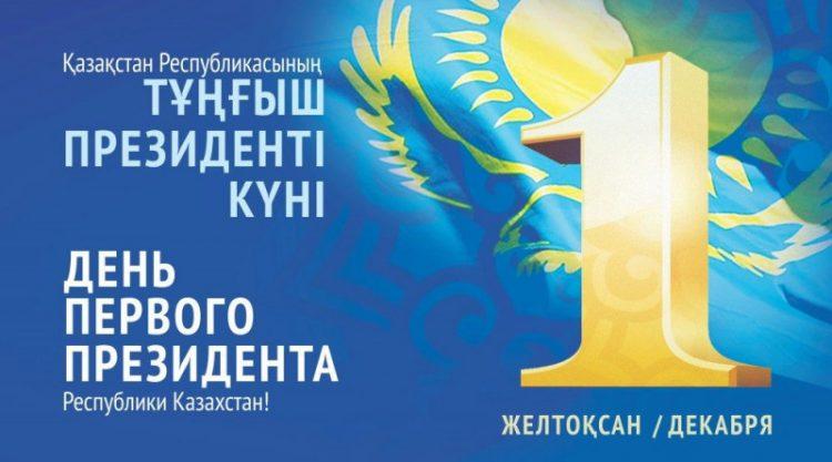 Более 50 культурных мероприятий пройдут в честь Дня Первого Президента