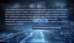 Часть пенсионных казахстанцы смогут использовать неограниченное количество раз