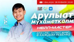 13-летний подросток из Экибастуза расскажет, как он стал нейл-стилистом